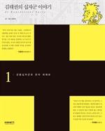 도서 이미지 - 김태권의 십자군 이야기 1