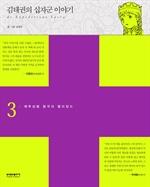 도서 이미지 - 김태권의 십자군 이야기 3