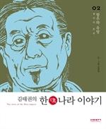 도서 이미지 - 김태권의 한나라 이야기 2