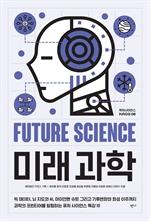 도서 이미지 - 미래과학