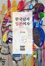 도서 이미지 - 한국남자 일본여자