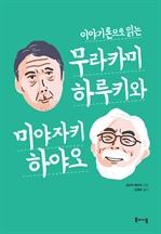 도서 이미지 - 이야기론으로 읽는 무라카미 하루키와 미야자키 하야오