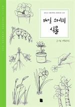 도서 이미지 - 매일 스케치 식물
