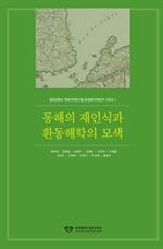 도서 이미지 - 동해의 재인식과 환동해학의 모색