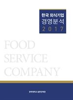 도서 이미지 - 한국 외식기업 경영분석 2017