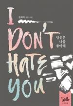 도서 이미지 - 당신은 나를 좋아해