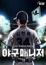 도서 이미지 - 야구 매니저