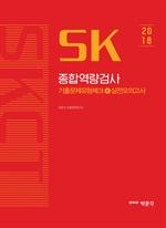 도서 이미지 - SKCT SK 종합역량검사 기출문제유형체크+실전모의고사