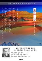 도서 이미지 - 붉은 산 - 김동인 한국문학선집