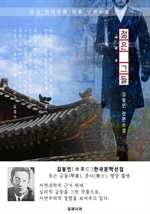 도서 이미지 - 젊은 그들 - 김동인 한국문학선집(장편소설)