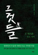 도서 이미지 - 그것들_Z:WAR-검은새벽