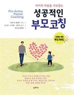 도서 이미지 - 성공적인 부모 코칭