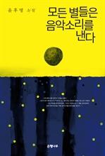 도서 이미지 - 모든 별들은 음악소리를 낸다