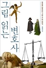 도서 이미지 - 그림 읽는 변호사