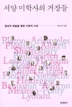 도서 이미지 - 서양 미학사의 거장들