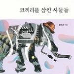 도서 이미지 - [오디오북] 코끼리를 삼킨 사물들