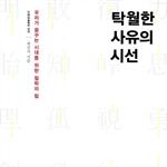 도서 이미지 - [오디오북] 탁월한 사유의 시선