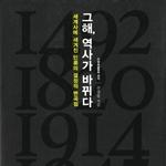 도서 이미지 - [오디오북] 그해, 역사가 바뀌다