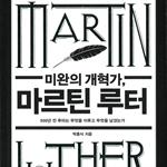 도서 이미지 - [오디오북] 미완의 개혁가, 마르틴 루터