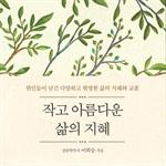 도서 이미지 - [오디오북] 작고 아름다운 삶의 지혜