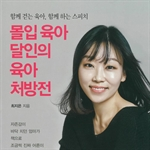 도서 이미지 - [오디오북] 몰입 육아 달인의 육아 처방전