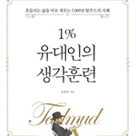 도서 이미지 - [오디오북] 1% 유대인의 생각훈련