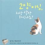 도서 이미지 - [오디오북] 고양이님, 저랑 살 만하신가요?