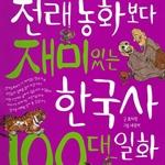 도서 이미지 - [오디오북] 전래동화보다 재미있는 한국사 100대 일화