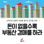 도서 이미지 - [오디오북] 돈이 없을수록 부동산 경매를 하라