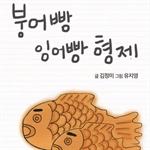 도서 이미지 - [오디오북] 붕어빵 잉어빵 형제