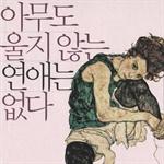 도서 이미지 - [오디오북] 아무도 울지 않는 연애는 없다