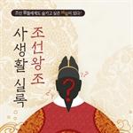 도서 이미지 - [오디오북] 조선왕조 사생활 실록