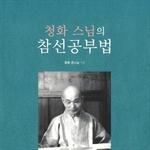도서 이미지 - [오디오북] 청화 스님의 참선공부법