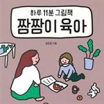 도서 이미지 - [오디오북] 짬짬이 육아