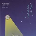 도서 이미지 - [오디오북] 새벽 세 시, 공시생 일기