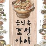 도서 이미지 - [오디오북] 알고 먹으면 더 맛있는 음식 속 조선 야사