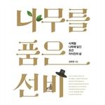 도서 이미지 - [오디오북] 나무를 품은 선비