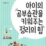 도서 이미지 - [오디오북] 아이의 공부습관을 키워주는 정리의 힘
