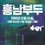 도서 이미지 - [오디오북] 흥남부두