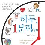 도서 이미지 - [오디오북] 하루, 1분력