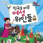 도서 이미지 - [오디오북] 한국을 바꾼 여성 위인들