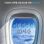 도서 이미지 - [오디오북] 비행기에서 10시간