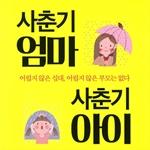 도서 이미지 - [오디오북] 사춘기 엄마, 사춘기 아이