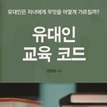 도서 이미지 - [오디오북] 유대인의 교육코드