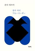 도서 이미지 - 블루 머더