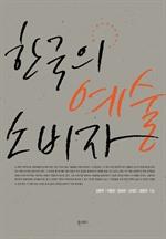 도서 이미지 - 한국의 예술 소비자