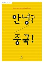 도서 이미지 - 안녕? 중국!
