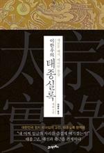 도서 이미지 - 이한우의 태종실록 재위 7년