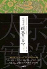 도서 이미지 - 이한우의 태종실록 재위 9년