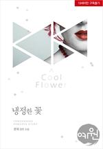 도서 이미지 - 냉정한 꽃